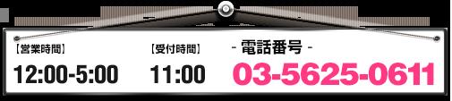 10:00-05:00 03-6240-2252